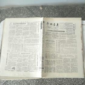 参考消息1987.10.15