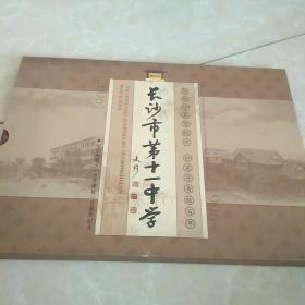 长沙市第十一中学建校一百周年纪念1906-2006 带函套