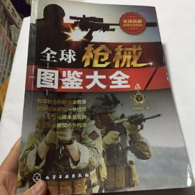 全球枪械图鉴大全