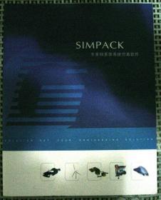SIM PACK 专家级多体系统仿真软件宣传册