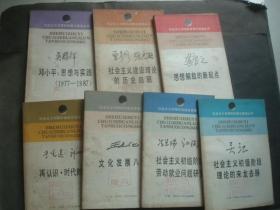 社会主义初级阶段理论探索丛书(再认识 时代的课题;文化发展八议,,,)9本不同合售,有的书里面有笔记划线