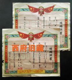 1956年陕西宝鸡市结婚照一对,【实行男女婚姻自主,保障男女权力平等】,少见版本