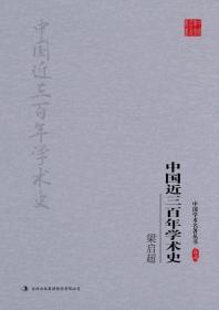 梁启超中国近三百年学术史 正版 梁启超  9787558117756