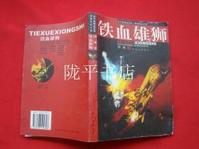 铁血雄师(金子弹精品丛书·军事科幻小说)