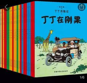 丁丁历险记书新版小开本全彩漫画书全套22册埃尔热6-9-12岁儿童绘