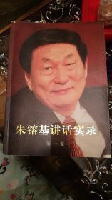 朱镕基讲话实录第一卷--第四卷