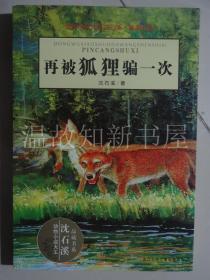 动物小说大王沈石溪: 再被狐狸骗一次  (正版现货)....