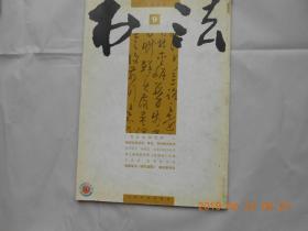 33264《 书法 》2004-9