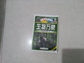 探索自然丛书--生物万象