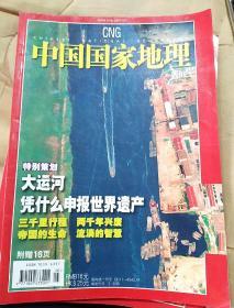 中国国家地理2006  5总第547期