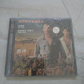 电影:(魔幻动作冒险巨片)豹神 VCD光盘  未拆封