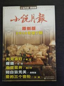小说月报原创版 2014年第7期