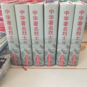 中华著名烈士(24、25、26、27、28、29、30)七册合售