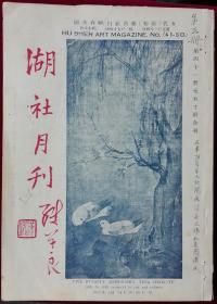 湖社月刊合订本第五册【41到50期合订】左箱