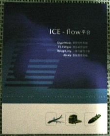 ICE-flow 平台宣传册