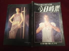 《今日时装》1985.试刊号