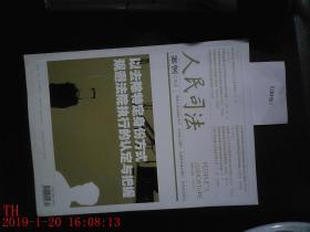 人民司法 案例2013.24 2014.02 2014.04
