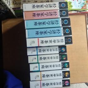 经济学家茶座(第1至40辑 共十册合售)
