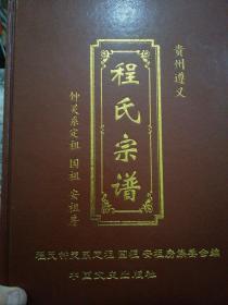 程氏宗谱~贵州遵义