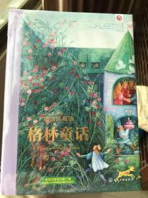 格林童话(美绘珍藏版)