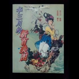 华三川绘百美图•上海古籍出版社•2003年一版一印