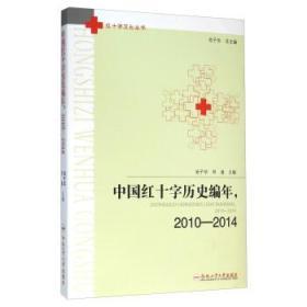 中国红十字历史编年(22014)/红十字文化丛书 正版 池子华,邓通,池子华  9787565026928