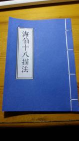 海仙十八描法 小田海仙画 1861年版 人物写生素描基础描法原版影印书籍画谱
