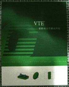 VTE 虚拟动力学测试环境宣传册