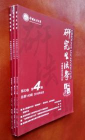 研究生法学 第33卷 2018(第3、4、5、6期)  第32卷 2017(第6期)5册合售