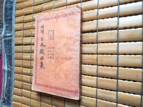满洲国 《对译 日本戏曲集》 康德5年初版为1938年(原版)