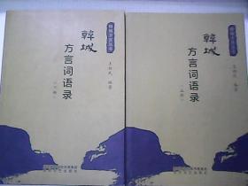 韩城方言丛书:《韩城方言本字觅踪》《韩城方言俗语录》《韩城方言词语录(上/下)》(全4本)