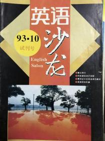 英语沙龙(试刊号)