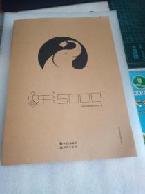 象形5000 【略破】
