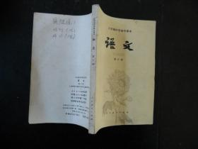 六年制中学高中课本 语文 第六册