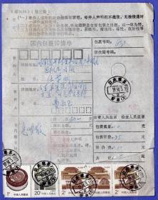 邮电电信单据-----1994年山东单县寄河南开封,国内包裹单 631