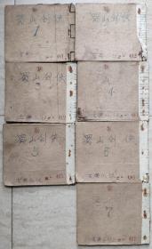 民国25年元月上海五福书局, 蜀山剑侠(第一部)7本