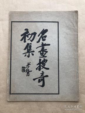 名画搜奇初集(8开,12幅画全,白宣珂罗版,1920年初版)