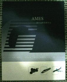 AMES 设计过程管理平台宣传册