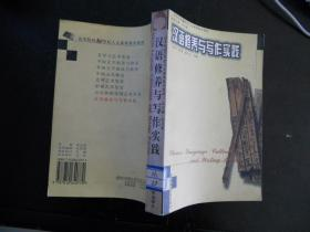 汉语修养与写作实践