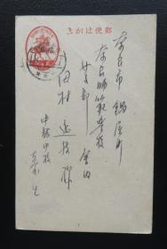 1943年/昭和18年4月27日日本(奈良中龙寄锅屋町)邮资实寄明信片(11)
