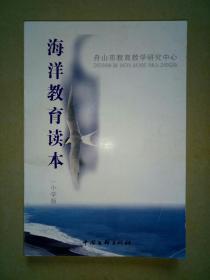 海洋教育读本(小学版).