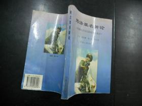 刑法罪名新论(检察机关自行侦察罪名部分)
