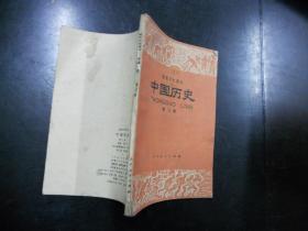 初级中学课本 中国历史 第三册