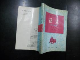 高级中学课本 语文 第五册(必修)