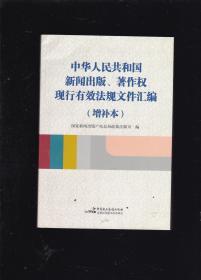 中华人民共和国新闻出版、著作权现行有效法规文件汇编(增补本)