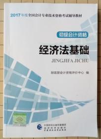 初级会计职称2017教材 2017全国会计专业技术资格考试辅导教材 经济法基础