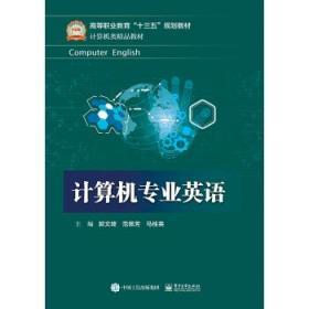 计算机专业英语(计算机类精品教材高等职业教育十三五规 正版 郭文琦  9787121325687