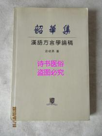 韶华集:汉语方言学论稿——庄初昇签赠本