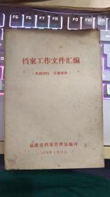 1978年福建省 档案工作文件汇编