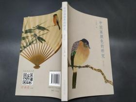 正版  中国画颜色的研究  于非闇  著   非馆无字  品净无迹